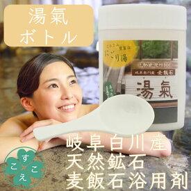 入浴剤 無添加 にごり湯 半身浴べっぴん潤肌 にごり湯 ボトル