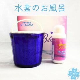 高濃度水素 水素浴 水素入浴剤水素風呂 最先端健康法 温活保湿 発汗 炭酸 しっとり水素のお風呂ジームスバス