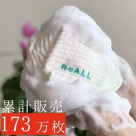 【ランキング入賞】 ボディタオル 浴用タオル1000円ポッキリ 肌触りが柔らかい 日本製肌に優しい しっとり 子供 【即日出荷 |ネコポス | ポスト投函】肌よろこび  ボディウォッシュタオルリオール