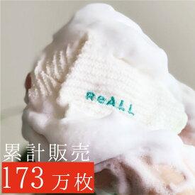 ボディタオル 浴用タオル とうもろこし素材1000円ポッキリ こども ボディタオル 日本製肌に優しい しっとり なめらか【即日出荷 | ポスト投函】肌よろこび ボディウォッシュタオルリオール