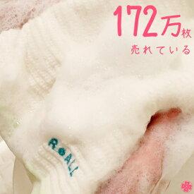 ボディタオル 浴用タオル ウォッシュタオル肌触りが柔らかい 日本製 1000円ポッキリ肌に優しい しっとり 子供 しなやかなボディタオル あかすりタオル 【あす楽 | ネコポス | ポスト投函】肌よろこび  ボディウォッシュタオルリオール