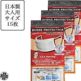 不織布マスク 大人用マスク 日本製 モース マスク高性能マスク 感染予防花粉対策 pm2.53層 5枚入り 使い捨て 99%カットモースプロテクションマスクレギュラーサイズ 1袋(5枚入り) 3袋セット(15枚)【送料込   ネコポス   ポスト投函】