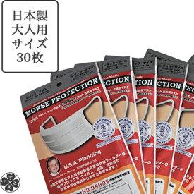 不織布マスク 大人用マスク 日本製 モース マスク高性能マスク 感染予防花粉対策 pm2.53層 5枚入り 使い捨て 99%カットモースプロテクションマスクレギュラーサイズ 1袋(5枚入り) 6袋セット(30枚)【送料込   ネコポス   ポスト投函】