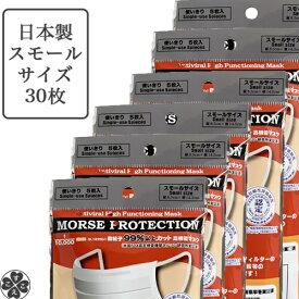 不織布マスク 子供用 マスク 日本製 使い捨て マスク高性能マスク 感染予防花粉対策 pm2.53層 5枚入り 使い捨て 99%カットモースプロテクションマスクスモールサイズ 1袋(5枚入り) 6袋セット(30枚入り)【送料込   ネコポス   ポスト投函】