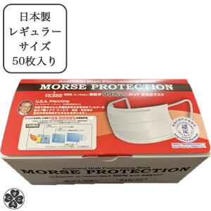 モース マスク 大人用マスク 日本製高性能マスク 感染予防花粉対策 pm2.5 モースプロテクション3層 50枚入り 使い捨て 99%カットモースプロテクションマスク1箱(50枚入り)【送料無料】