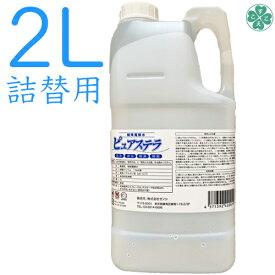 ウイルス 除菌スプレー除菌スプレー 詰め替え用2ℓ特殊電解水 アルカリイオン水100%強アルカリ 安心安全クリーナー除菌スプレー 洗浄スプレーピュアステラ 2000mlお得な詰め替え用