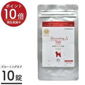 ペット 入浴剤 グルーミングタブ 犬 猫無香料 重炭酸 重炭酸イオングルーミングタブ 10錠【メール便】