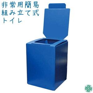 簡易トイレ 災害用トイレ 防災グッズ簡易組み立て式トイレ 仮設トイレ災害時 断水時 非常時 トイレプラダントイレ
