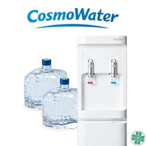 ウォーターサーバー 天然水 宅配水ミネラルウォーター 宅配シェアNo1 キャンペーン実施中コスモウォータースマートプラス・スタイリッシュ