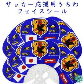 日本代表 応援グッズ フェイスシールフェイスペイント フェイスステッカースポーツ観戦 応援グッズ うちわ 日本代表サッカーカラッペ カララ マスコットシール シールペイントららFun 10枚 得得セットフェイスシール付きミニうちわ