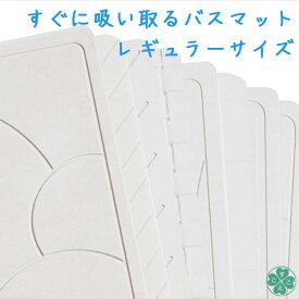 【バスマット 珪藻土】【日本製】【バスマット 速乾】UB足快バスマット レギュラーサイズ