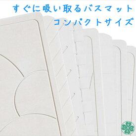 【バスマット 珪藻土】【日本製】【バスマット 速乾】UB足快バスマット コンパクトサイズ