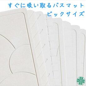 【バスマット 珪藻土】【日本製】【バスマット 速乾】UB足快バスマット ビックサイズ