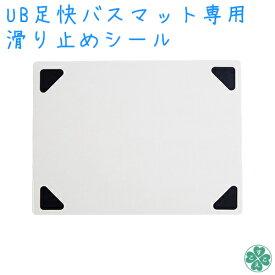 UBバスマット専用滑り止めシール (4枚1セット)