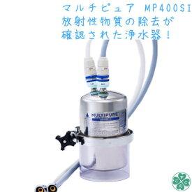 マルチピュア MP400SI