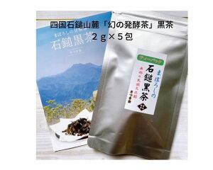 幻の発酵茶【石鎚黒茶10g】ティーバック2g×5包/急須いらず簡単便利/何処でも石鎚黒茶が楽しめる