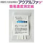 ★商品バナーjpg簡易濃度測定紙