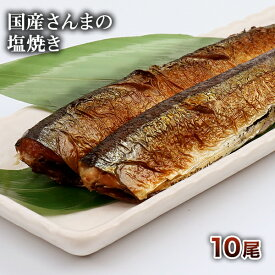 国産さんまの塩焼き 10尾 【さんま】【秋刀魚】【秋の味覚】【温めるだけ】【簡単調理】