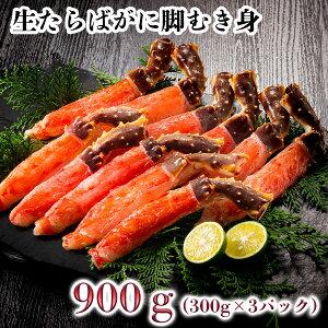 生たらばがに脚むき身900g (300g×3パック)【送料無料】たらばがに むき身 タラバガニ 蟹しゃぶ カニシャブ タラバ