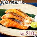 三陸産銀鮭寒風干し3切(210g)【さけ しゃけ】【冷凍】