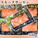 訳有りスモークサーモン 100g×5P 切り落としで訳あり扱い【サーモン スモークサーモン 鮭 ワケアリ わけあり 訳あり …
