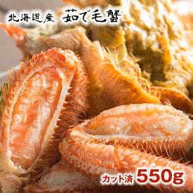 【北海道産】茹で毛蟹 1尾 約550g(カット済)