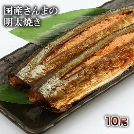 国産さんまの明太焼き 10尾 【さんま】【秋刀魚】【温めるだけ】【簡単調理】【秋の味覚】