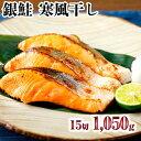 三陸産銀鮭寒風干し15切(1050g)【さけ しゃけ】【冷凍】