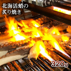 北海活蛸の炙り焼き320g【たこ】【刺身】【炙り】【北海】