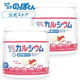 幼児 成長サプリ にこにこカルシウム 美味しいイチゴ味 2箱60日分 食物アレルゲンフリー 28品目不使用 栄養機能食品