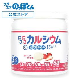 幼児 成長サプリ にこにこカルシウム 美味しいイチゴ味 1箱30日分 食物アレルゲンフリー 28品目不使用 栄養機能食品