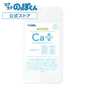 成長サプリ カルシウムプラス 打錠タイプ 1袋30日分 伸び盛り 身長 健康 13種の成長サポート栄養素 栄養機能食品