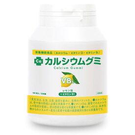 成長サプリ カルシウムグミB1 レモン味 1箱 30日分 伸び盛りの子供 身長 健康 小食 偏食に理想的な栄養補給 DHA ビタミンB1 BCAA 植物性乳酸菌プラス