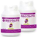 成長サプリの決定版 カルシウムグミFe グレープ味 2箱セット 60日分 伸び盛りの子供 身長 健康 小食 偏食に理想的な栄…
