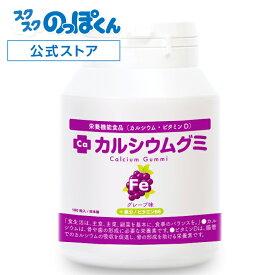 成長サプリ カルシウムグミFe グレープ味 1箱 30日分 伸び盛りの子供 身長 健康 小食 偏食に理想的な栄養補給 鉄分 BCAA 植物性乳酸菌プラス
