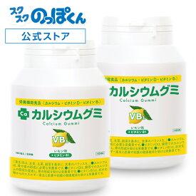 成長サプリ カルシウムグミB1 レモン味 2箱セット 60日分 伸び盛りの子供 身長 健康 小食 偏食に理想的な栄養補給 DHA ビタミンB1 BCAA 植物性乳酸菌プラス