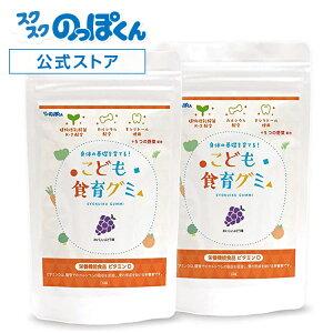 幼児 栄養補助サプリ こども食育グミ 2袋 偏食 少食 野菜嫌い 植物性乳酸菌(お米由来K-2乳酸菌)216億 ビタミンD キシリトール 栄養機能食品