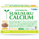 成長サプリ スクスクカルシウム ココア味 1箱 30日分 伸び盛り 中高生 身長 健康 偏食 アルギニン 栄養機能食品