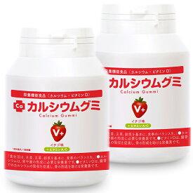 成長サプリ カルシウムグミV+ イチゴ味 2箱セット 60日分 伸び盛りの子供 身長 健康 小食 偏食に理想的な栄養補給 ビタミンA ビタミンC BCAA 植物性乳酸菌プラス