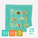 SUKUSUKU BALL(25袋入り)国産の無農薬のお米と国産の有機野菜を使用。小さなお子様へのふだんのおやつを安心安全なモノを。