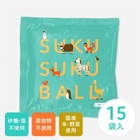 SUKUSUKU BALL(15袋入り)国産の無農薬のお米と国産の有機野菜を使用。小さなお子様へのふだんのおやつを安心安全なモノを。