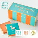 SUKUSUKUBALL (12箱入セット)国産の無農薬のお米と国産の有機野菜を使用。小さなお子様へのプレゼントに安心安全な…