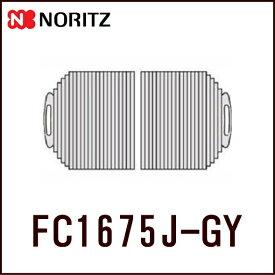 ◆ポイント2倍◆送料無料◆ノーリツ 風呂フタ FC1675J-GY 0CVM001