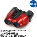 ◆お一人様一点まで◆セレス-GIII 10倍-50倍 双眼鏡 ケンコー トキナー コンパクト 双眼鏡 10-50x27 レッド 赤 red KE…