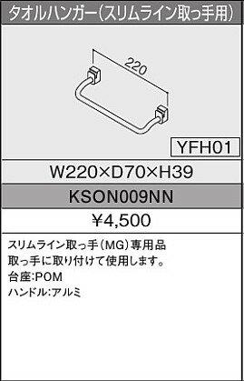 TOTO システムキッチン ミッテ クラッソ GG タオルハンガー スリムライン取っ手用 kson009nn