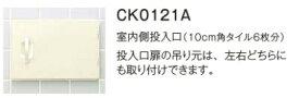 キッチンシューター パナソニック ワイドシリーズ 壁面用200 室内側投入口 ck0121a