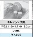 LIXIL リクシル 水切りカゴ JVMK キレイシンク用