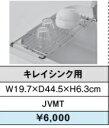 サポートワイヤー キレイシンク用 JVMT