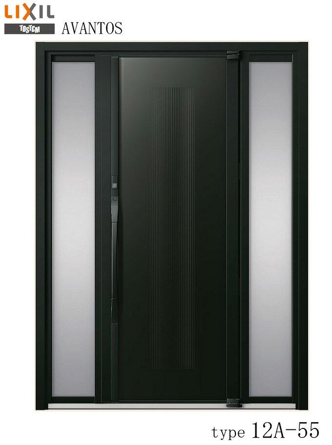 玄関ドア LIXIL リクシル TOSTEM トステム AVANTOS アヴァントス 建具 M-style AVA 12A型 両袖AVA-12A-55
