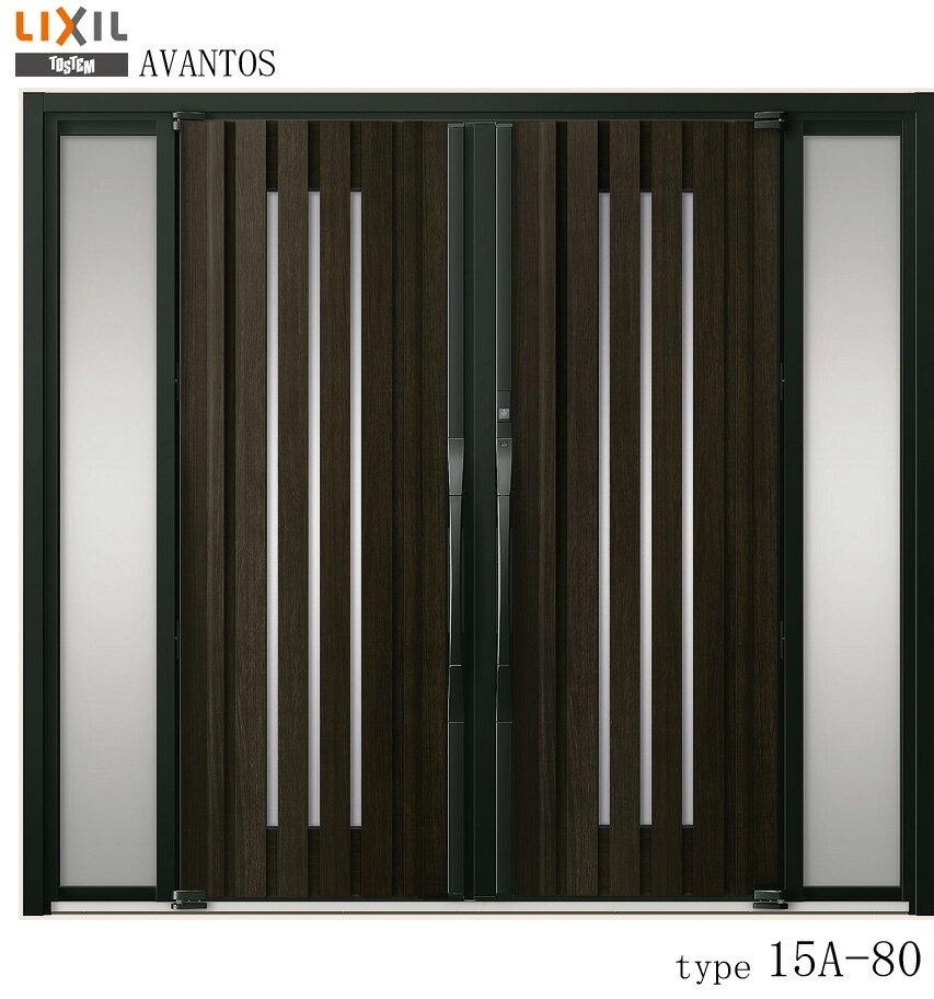 玄関ドア LIXIL リクシル TOSTEM トステム AVANTOS アヴァントス 建具 M-TOSTyle AVA 15A型 両袖両開きAVA-15A-80